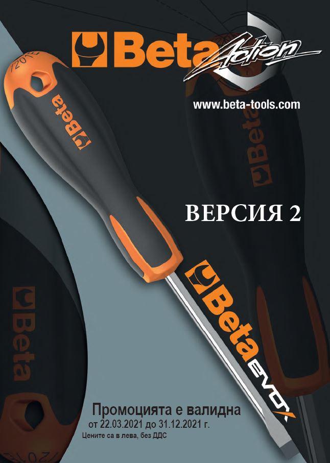 BETA ACTION 21V2
